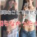 本当に簡単!渡辺美奈代さん愛用サプリのおかげで、ズボラな私が2週間で-10kg!【PR】株式会社ヘルスアップ